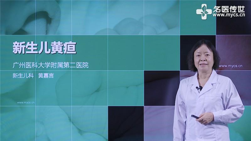 黄嘉言:新生儿黄疸(第1P-总2P)