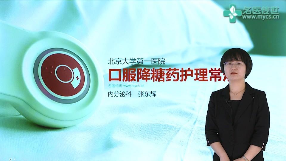 张东辉:口服降糖药护理常规(第2P-总2P)