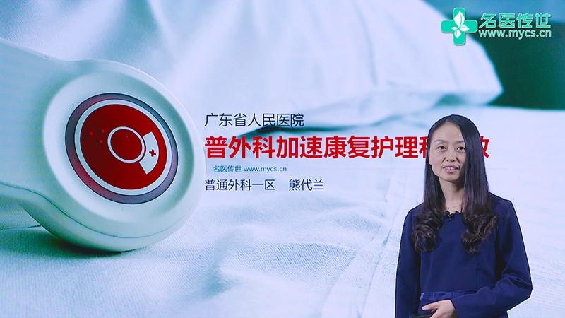 熊代兰:普外科加速康复护理和成效(第2P-总2P)