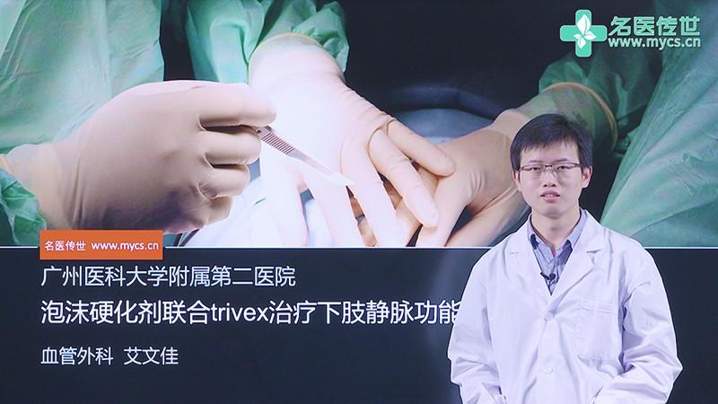 艾文佳:泡沫硬化剂联合trivex治疗下肢静脉功能不全