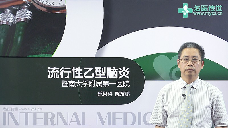 陈友鹏:流行性乙型脑炎(第1P-总2P)