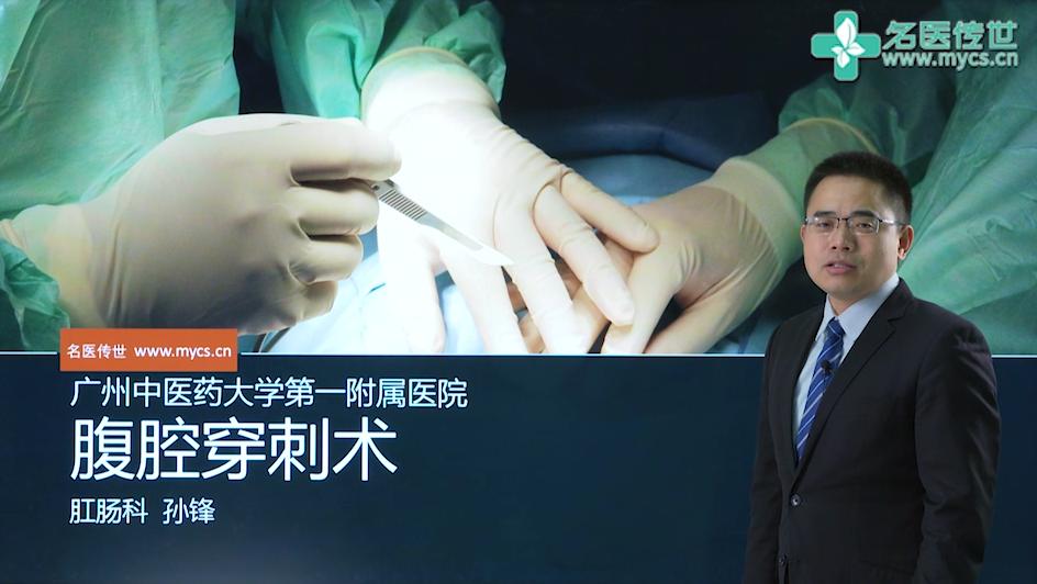 孙锋:腹腔穿刺术(第1P-总2P)