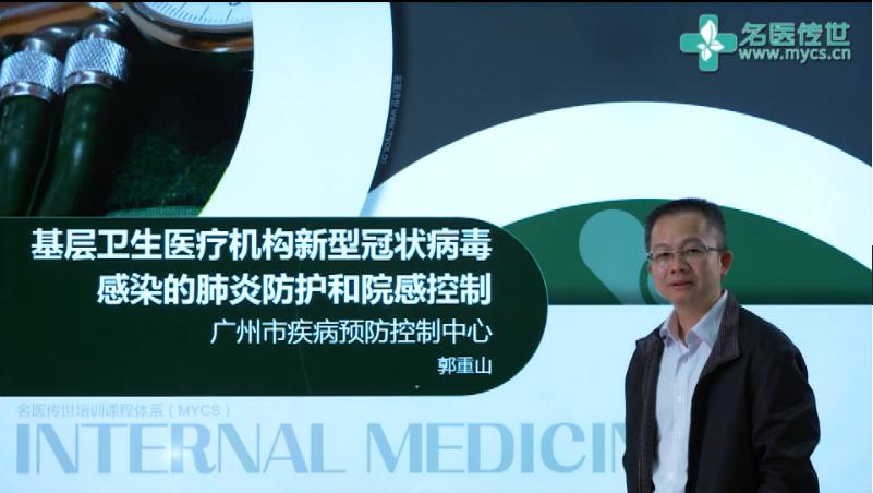 郭重山:基层卫生医疗机构新型冠状病毒感染的肺炎防护和院感控制(第1P-总2P)