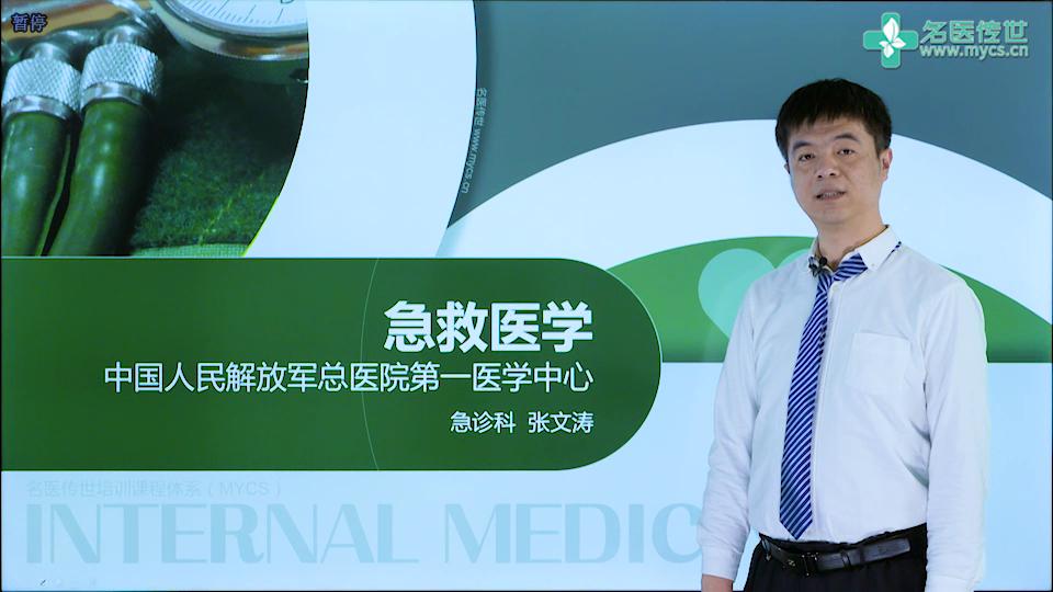 张文涛:急救医学(第1P-总5P)