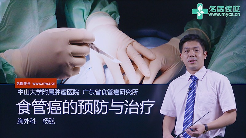 杨弘:食管癌的预防与治疗(第1P-总2P)