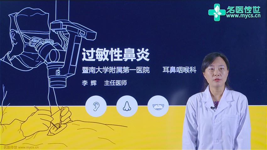 李辉:过敏性鼻炎