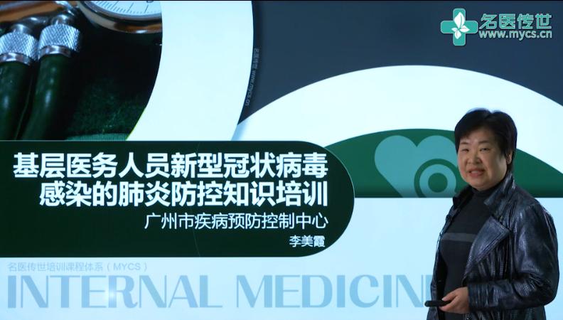 李美霞:基层医务人员新型冠状病毒感染的肺炎防控知识培训(第2P-总2P)