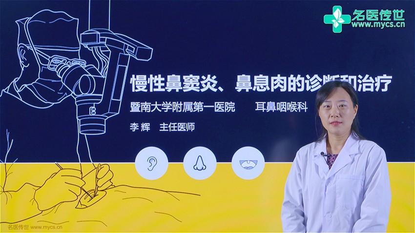 李辉:慢性鼻窦炎、鼻息肉的诊断和治疗