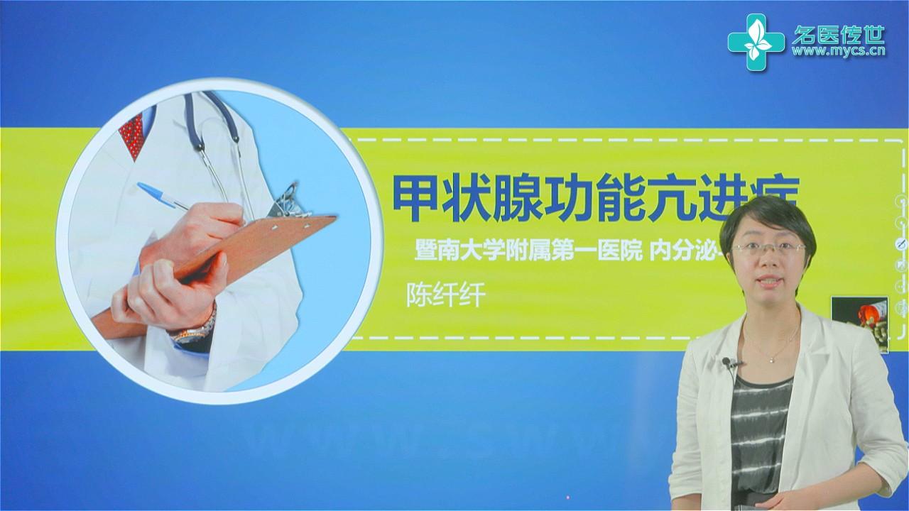 陈纤纤:甲状腺功能亢进症
