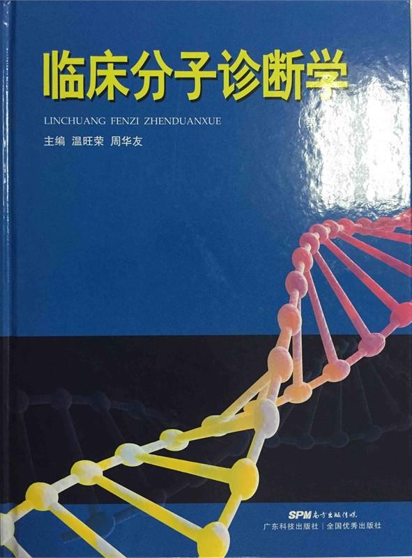 《临床分子诊断学》