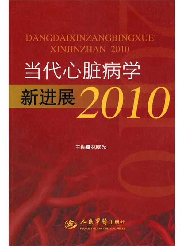 《当代心脏病学新进展2010》