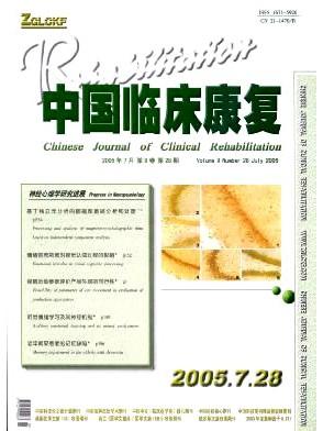 《中国临床康复》