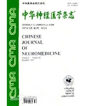 《中华神经医学杂志》